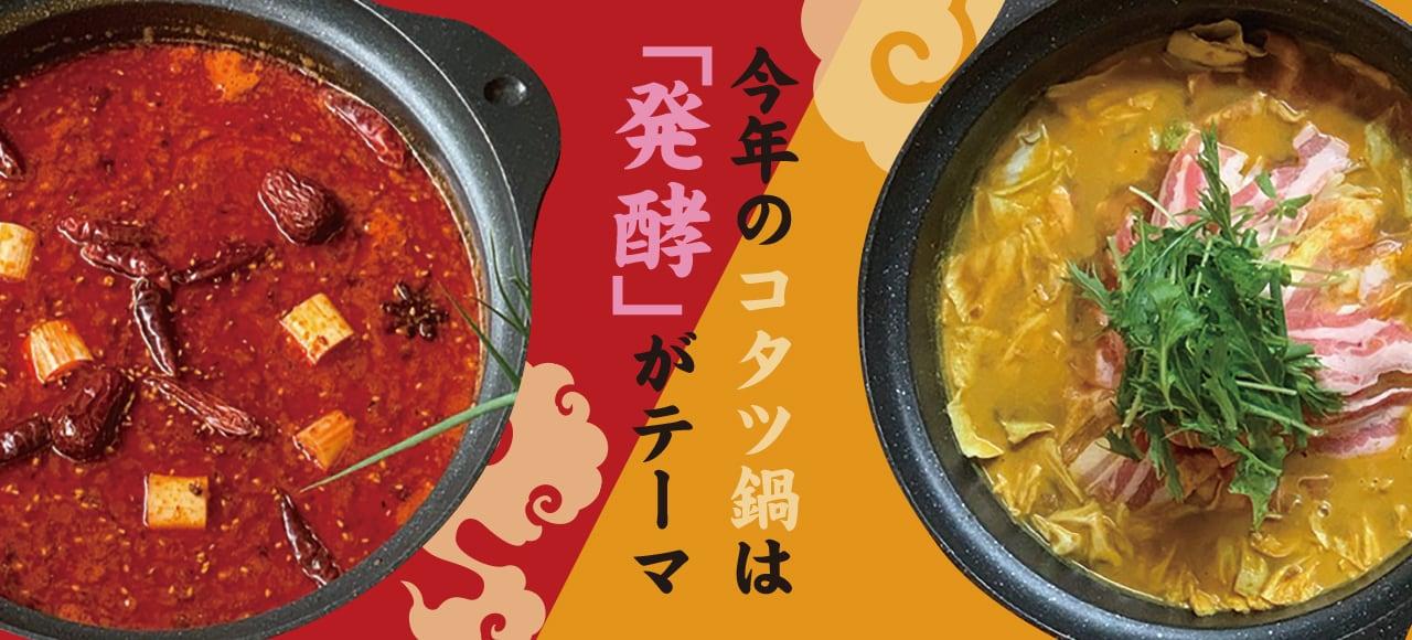 今年のコタツ鍋は「発酵」がテーマ