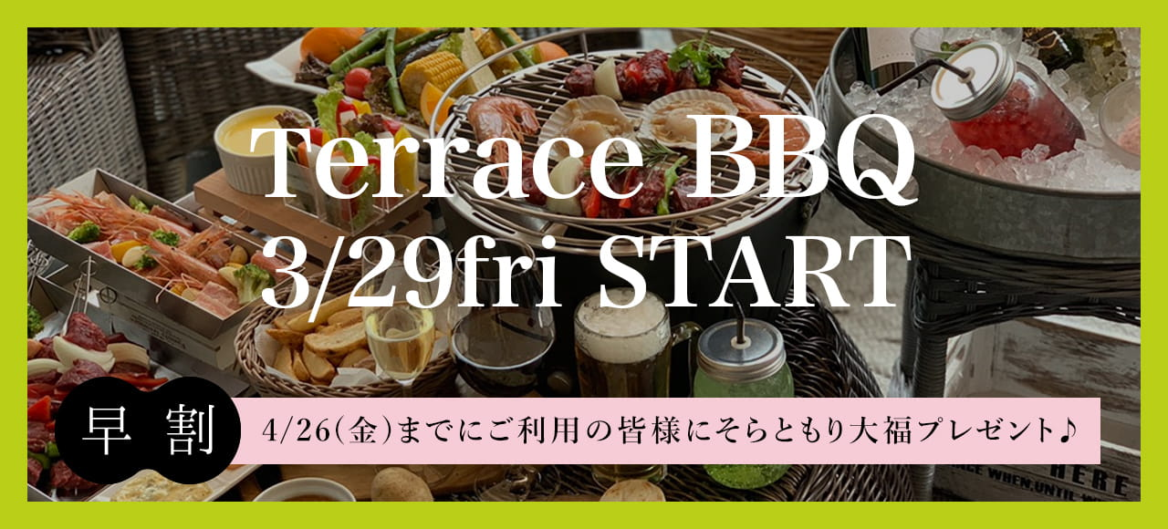 Terrace BBQ 3/29fri START