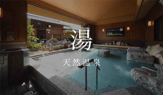湯|天然温泉