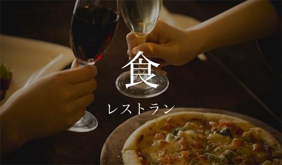食|レストラン