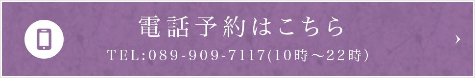 電話予約はこちら|TEL:089-909-7117(10時〜22時)