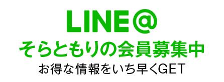 LINE@会員募集中|LINE@会員でお得な限定クーポンや最新情報を配信中