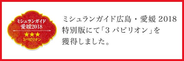ミシュランガイド広島・愛媛2018特別版にて「3パビリオン」を獲得しました。