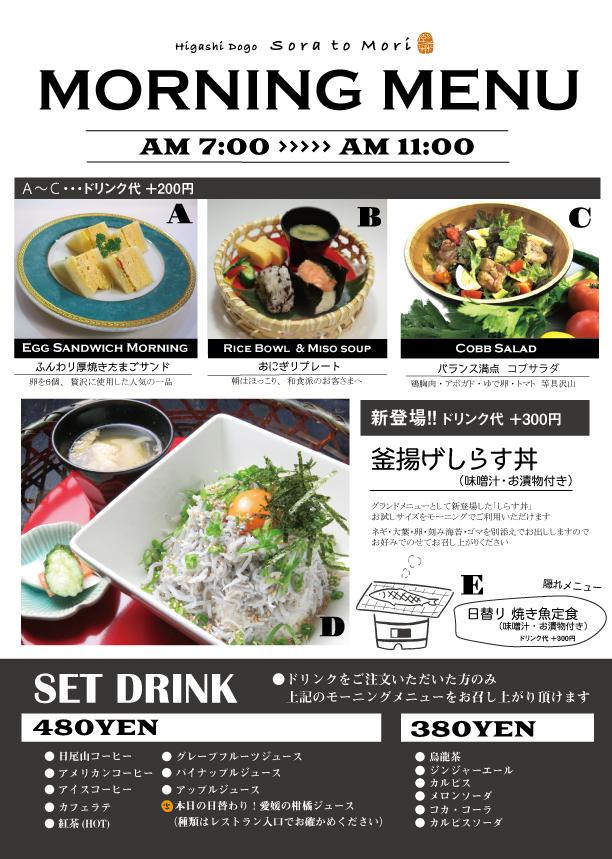 morning-menu%e7%b8%a6%ef%bc%89